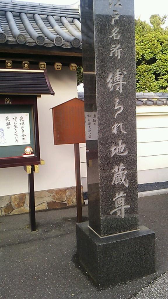【アクセス】金町の縛られ地蔵への行き方