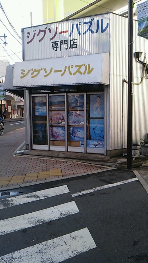 【買い物】金町の老舗ジグソーパズル専門店「 カナイトーイ 」