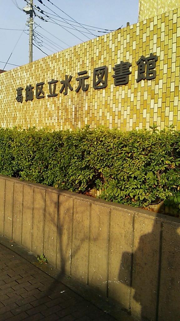 【生活】水元図書館に行ってみる