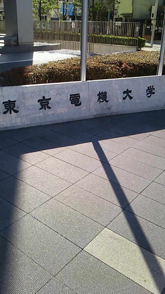 【グルメ】北千住の東京電機大学の学食