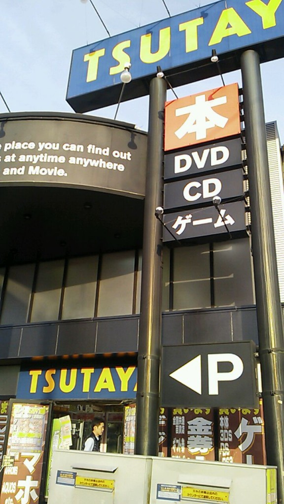 【火災】Tsutaya水元店【前】