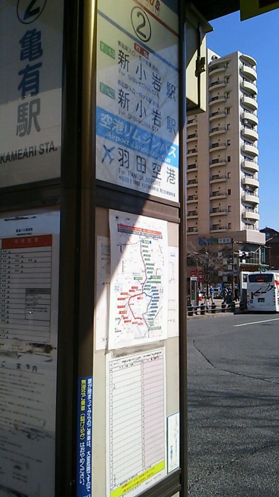 【アクセス】亀有駅から羽田空港までのリムジンバス