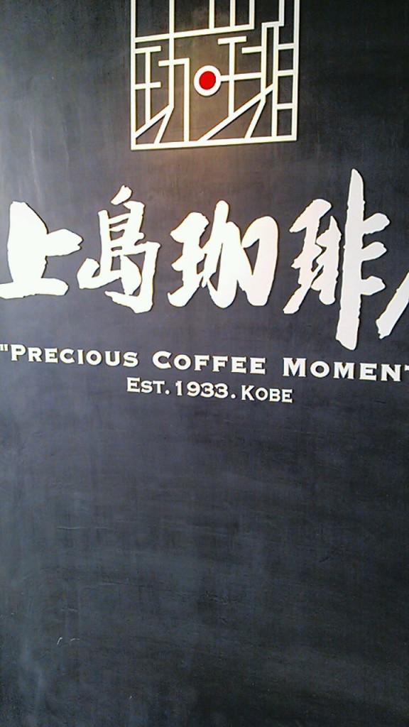 【カフェ】亀有の上島珈琲でデマド