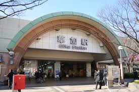 【交通】草加駅からバスで川口まで行く方法