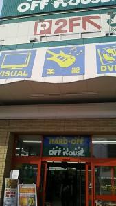 【買い物】ハードオフ草加西店はチェックコーナーがある。