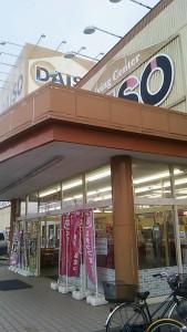 【買い物】ダイソー 三郷鷹野店でヤマザキパンが安く買えます。