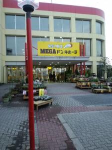 【買い物】MEGAドンキホーテ三郷店