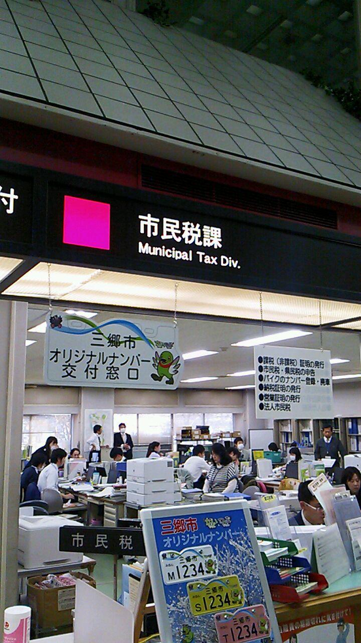 【ビジネス】三郷市役所で法人市民税の申告