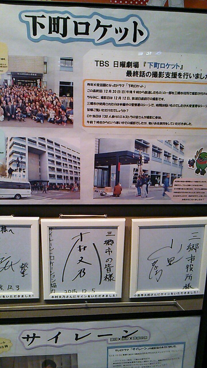 【雑学】三郷市役所はドラマの撮影場