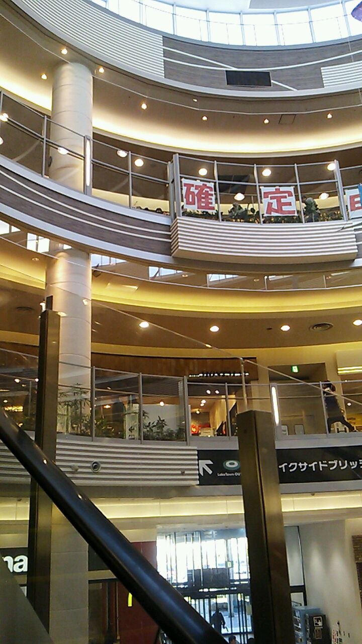 【買い物】越谷レイクタウン