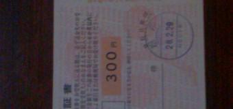 課税証明書(収入証明書)を申請する。