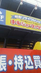 トレジャーファクトリー流山店に行ってきました。