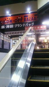 松戸のブックオフ・スーパーバザー
