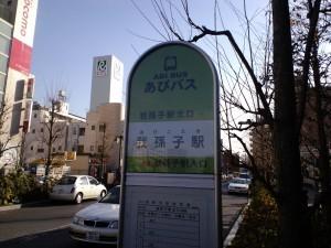 【交通】あびバスと我孫子駅