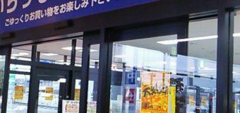 テックランドNew松戸本店