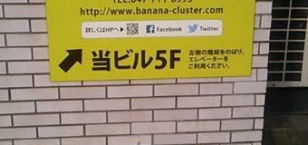 新松戸のコワーキングスペース「Banana Cluster」