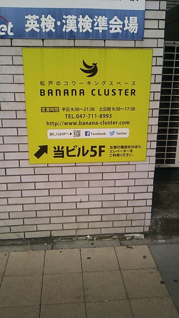 【ビジネス】新松戸のコワーキングスペース「Banana Cluster」