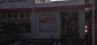 回転しないお寿司「魚べい」八潮市店