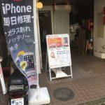 【修理】松戸でiPhoneの電池を交換してきた。