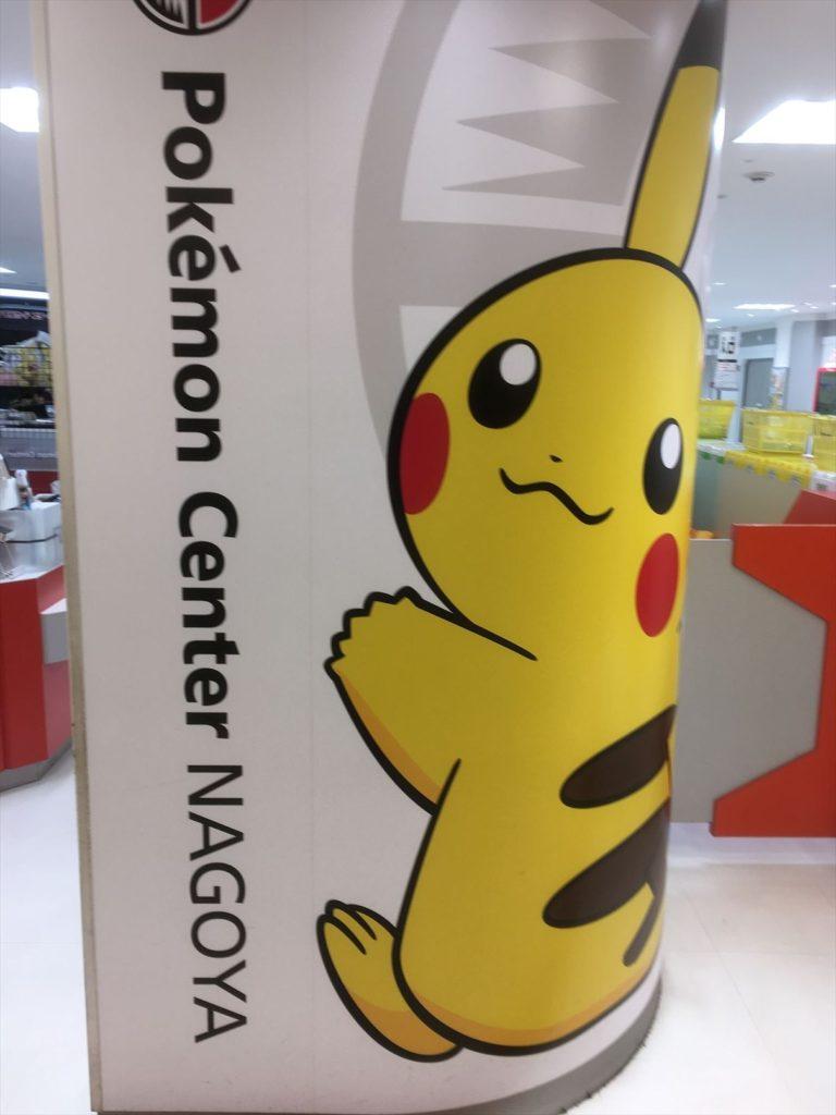【名古屋】ポケモンセンター名古屋に行ってきた