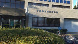 【無料WIFI】千葉県立西部図書館に行ってみた。