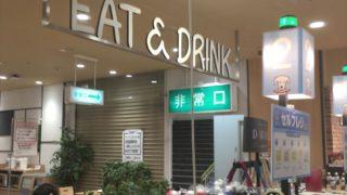 【便利】ダイエーの地下のフリー食事スペース