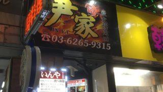 【焼肉】焼肉尹家は安くて駅前にあるので便利