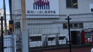 【観光】JR新橋駅から築地場外市場への行き方