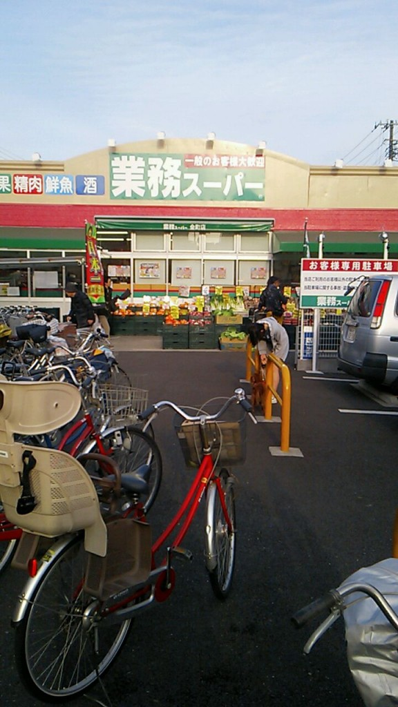 【買い物】東金町の業務用スーパー