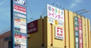 ブックオフ埼玉三郷店