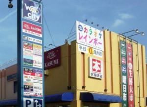 【買い物】ブックオフ埼玉三郷店