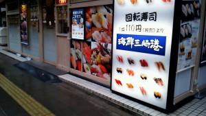 【グルメ】松戸に海鮮三崎港ができたのでいってみました。