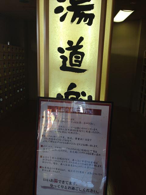 【お風呂】湯楽の里 松戸店
