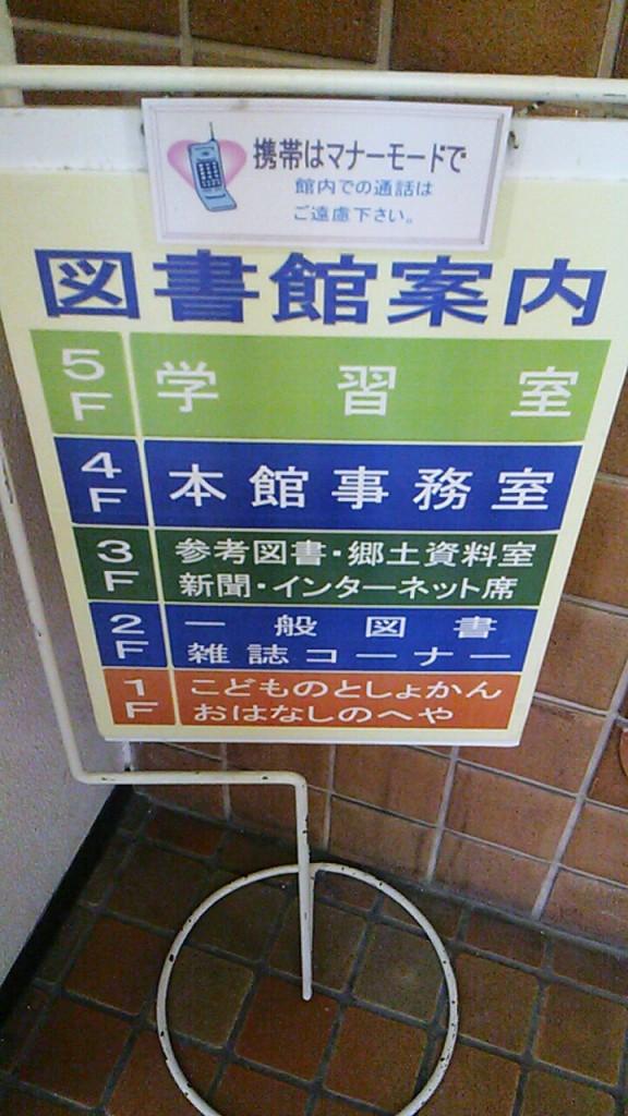 【無料wifi】松戸市立図書館