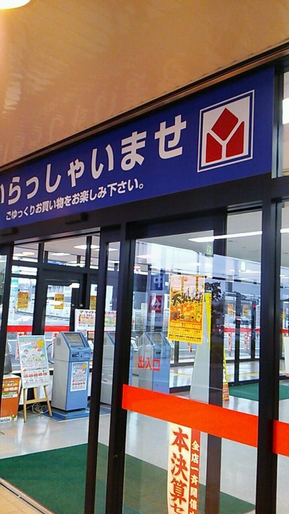 【買い物】テックランドNew松戸本店