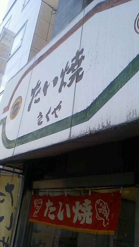 【グルメ】松戸のたい焼き「きくや」