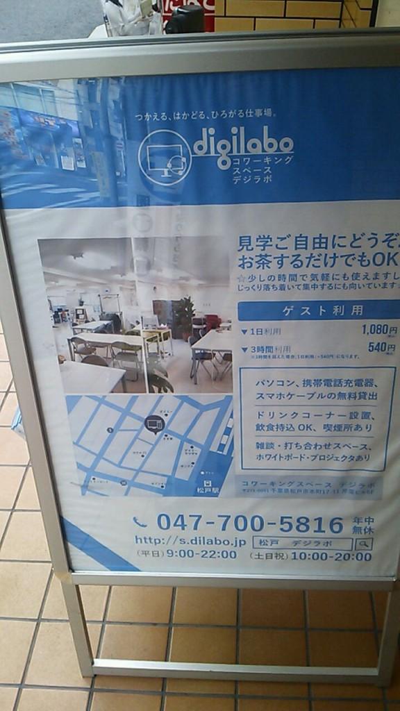 【ビジネス】コワーキングスペース「デジラボ」