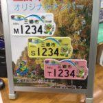 【保存版】三郷市での原付バイクのナンバーの取り方と軽自動車税(原付)の申告の仕方
