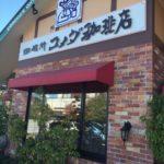 【カフェ】コメダ珈琲店東水元店に来ました。