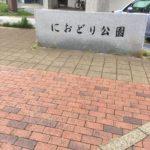 三郷中央駅前の「におどり公園」でポケ活