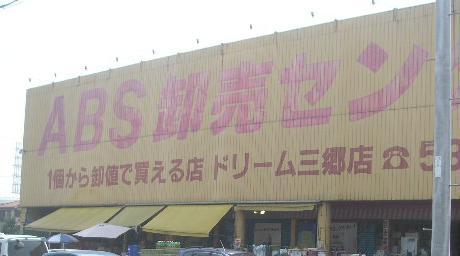 【買い物】ABS卸売センター三郷店とコストコ新三郷店
